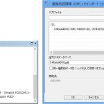 ArcGIS 10.2.2 for Desktop 新機能 - 数値地図(国土基本情報)GML形式に対応しました -