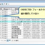 Python コード例(その3):フィールド演算を使用して昇順で ID を割り当てる方法