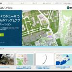 日本語版 ArcGIS.com サイト公開