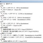 ArcGIS 10.4 for Desktop 対応の国内データ変換ツールについて
