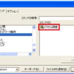 実は使える! ArcMap の便利ツール (3)