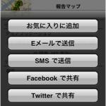 ArcGIS App for iOS バージョン 2.0 をリリースしました