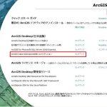 JIS X7136( GML )を ArcGIS で扱うには?
