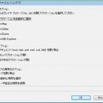 【ArcGIS Desktop Tips】レイヤ ファイルやレイヤ パッケージのデフォルトのアプリケーションを変更する