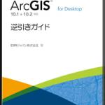 5月~6月開催の定期トレーニング参加者全員に「ArcGIS for Desktop 逆引きガイド」を無償で進呈します!