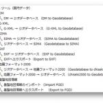 ArcGIS 10.2 for Desktop 対応の国内データ変換ツールについて