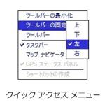 ArcPad のボタン サイズを変更する方法