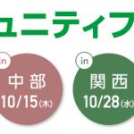 「GISコミュニティフォーラム in 北海道、中部、関西、九州」開催のご案内