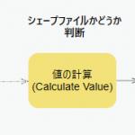 モデルで条件分岐を作成しよう! If 文の作成―その 1 :条件分岐の作成