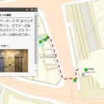 ArcGIS Online 無料体験セミナーのお知らせ「Esri の Web GIS を体験しよう!」