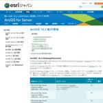 ArcGIS で使える DBMS と OS の組み合わせを確認するには