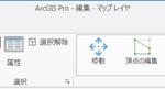 ArcGIS Pro の便利な機能 -編集編-
