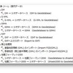 ArcGIS 10.3 for Desktop 対応の国内データ変換ツールについて