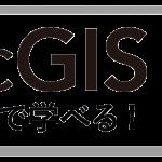 ArcGIS の YouTube 操作ムービーを公開しました!