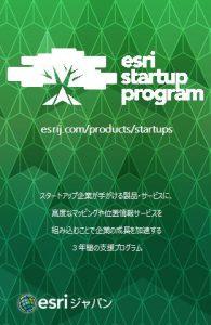 Esri Startup Program1