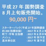 平成 27 年国勢調査データ いよいよリリース!