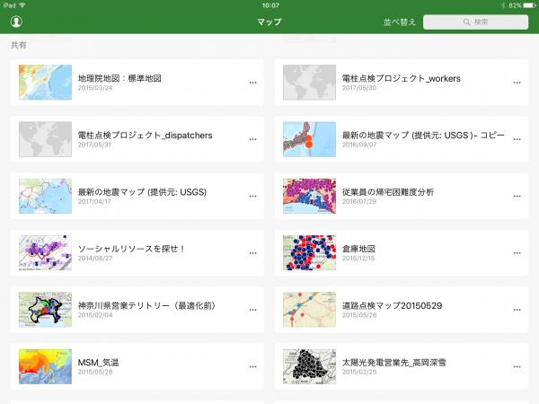 マップ一覧の表示デザインの更新