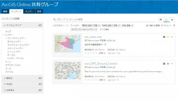 グループのメンバーおよびコンテンツの検索機能の追加