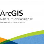 内挿の基礎から詳しく解説!「ArcGIS ユーザーのための内挿法ガイド」を公開しました!
