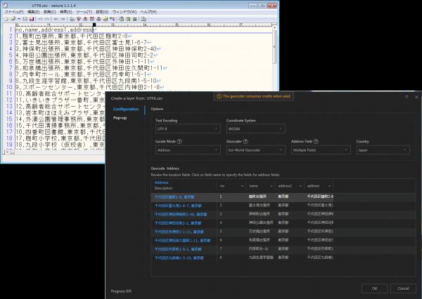rcGIS Online World Geocoding Service を利用したジオコーディング機能1