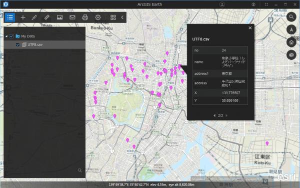 rcGIS Online World Geocoding Service を利用したジオコーディング機能2