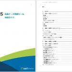 気象データ変換ツールの ArcGIS 10.5 対応版をリリース