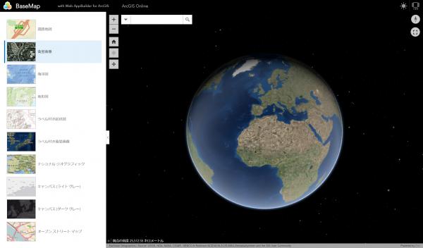 ベースマップ ギャラリー ウィジェット(3D)