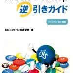 書籍『ArcGIS Desktop 逆引きガイド(バージョン10対応)』を 8 月 1 日に販売開始