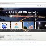 室蘭市の地域課題を解決するためのポータルサイトを公開中