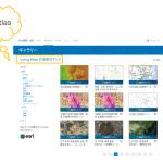 Living Atlas でもっと便利!ArcGIS Online コンテンツの検索と利用