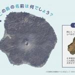 地理院タイル クイズ:この島の名前は何でしょう?