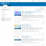 準備ゼロ!地理院タイルのレイヤーを ArcGIS Online で検索、すぐに利用できます!