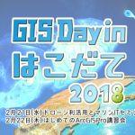 GIS Day in はこだて開催レポート!