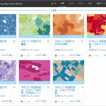 Living Atlas おすすめコンテンツ:人口統計編