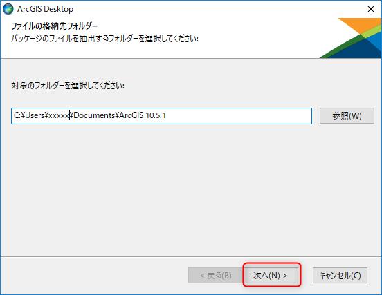 ArcGIS Desktop のインストール