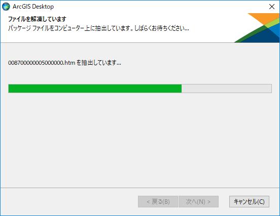 ファイルの解凍