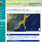 ついにキタ!日本の衛星だいち (ALOS) の衛星画像が無償でダウンロード可能に!