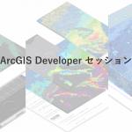 GISコミュニティフォーラム 2018 開発者向けセッションをご紹介!