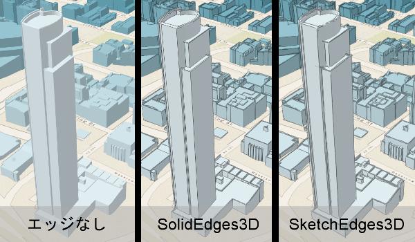 3D オブジェクトのエッジ レンダリングの追加