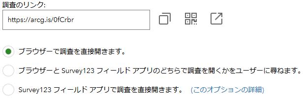 調査結果入力/閲覧の短縮 URL リンクを自動作成