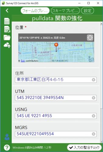 geopoint の質問で入力した位置を座標変換した値や住所で抽出