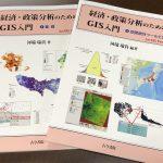 GIS を学ぶための本 『経済・政策分析のためのGIS入門』