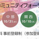 GISコミュニティフォーラム in 北海道、中部、関西、九州 参加登録開始