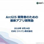 「ArcGIS 開発者のための最新アプリ開発塾」のハンズオンコードも大公開