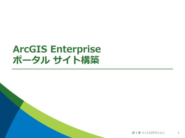 ArcGIS Enterprise ポータル サイト構築