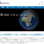 宇宙利用 GIS ソリューションページを公開!