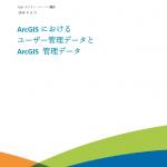 ArcGIS Enterprise のデータ管理に関するホワイトペーパーを公開!