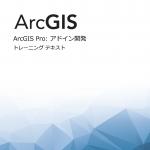 新トレーニング コース「ArcGIS Pro: アドイン開発」を開講しました!