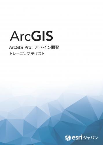 ArcGIS Pro: アドイン開発