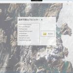 Pro SDK を使用した ArcGIS Pro の拡張⑤:管理構成画面のカスタマイズ